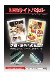 LEDバックライトパネル カタログ 2016年最新版 表紙画像