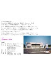 株式会社熊本アイディーエム 事業紹介 表紙画像