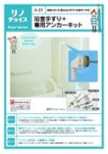 浴室手すり+専用アンカーキット 表紙画像