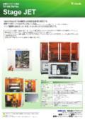 産業用インクジェット装置『Stage JET』