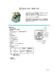 圧力スイッチ SPW-181 表紙画像