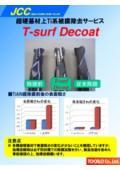 T-surf Decoat 表紙画像