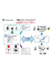 アイサンテクノロジー ソリューションマップ 表紙画像