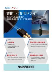 アルミ部品の切断工程はセミドライ(MQL)加工「ブルーベ」で! 表紙画像