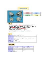 防爆・防水コネクタ「XPC50型」 表紙画像