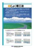 東亜道路工業株式会社  製品カタログ 表紙画像