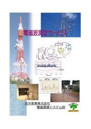 電波(電磁波)環境測定 事前・事後の屋内外電波環境測定・計測受託 問題解決のための提案から材料選定・シールド工事・測定まで 表紙画像