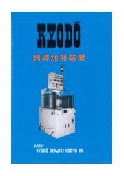 『誘導加熱装置』カタログ※装置図面掲載 表紙画像