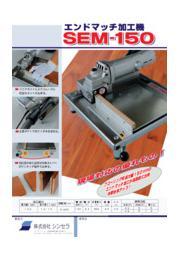 エンドマッチ加工機『SEM-150』 表紙画像