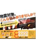 塩ビ製耐震マット/gri-eight