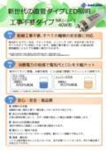 直管LED工事不要タイプSKR NRシリーズ(桜総業株式会社)