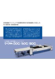 産業資材用自動裁断機(NC裁断機)P-CAM130C/160C/180C 表紙画像