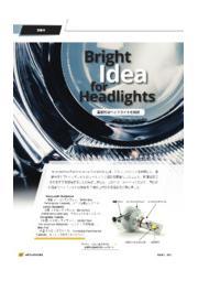 革新的なヘッドライトを開発 表紙画像