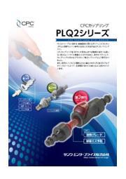 カップリング|CPCカップリング PLQ2シリーズ 表紙画像