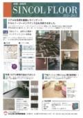 店舗・業務用 床材『SINCOL FLOOR』