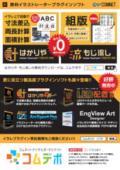 無料イラストレータープラグインソフト 表紙画像
