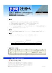高性能ゴム系 拘束型制振材『ハヤダンパー』高粘着タイプ 表紙画像