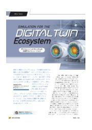 デジタルツインエコシステムを 支援するシミュレーション 表紙画像