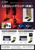 LEDレッグバンド(反射) 製品カタログ