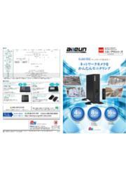 ネットワークカメラ・モニタリングユニット エルーア5シリーズ 表紙画像