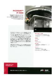 ALD装置(原子層堆積装置)『P-1000』 表紙画像