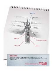 ソーラーパワー 表紙画像