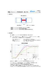 定着ロールの昇温データ 表紙画像