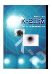 管更生システム『K-2工法』 表紙画像
