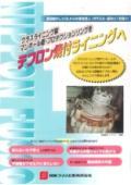 グラスライニング製マンホール フッ素樹脂焼付ライニング 表紙画像