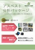 『アスベスト分析パッケージ』 表紙画像
