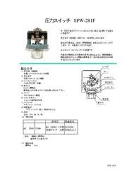 圧力スイッチ SPW-281F 表紙画像