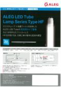 『LED Tube Lamp Series Type HF』