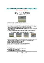 ジョイント点検口製品カタログ 表紙画像