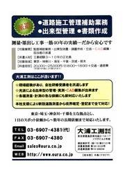 施工監督補助業務・写真撮影・墨出工派遣サービス 表紙画像