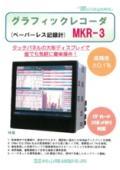 ペーパーレス記録計『グラフィックレコーダ MKR-3』 表紙画像