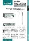 超ミニセンサー 「超小型検出器 電磁流速計」 表紙画像