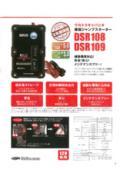 ジャンプスターター『DSR108/DSR109』