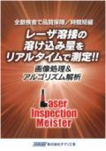 『Laser Inspection Meister』