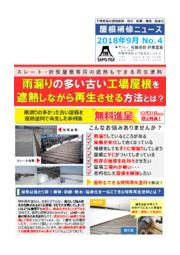 2018年9月号ニュースレター雨漏り屋根を遮熱塗装で再生 表紙画像