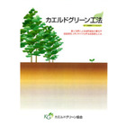 法面緑化工法『カエルドグリーン工法』 表紙画像