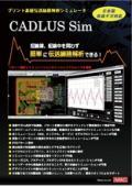 【CADLUS Sim】