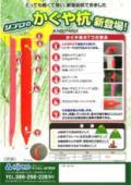 『かぐや杭』 表紙画像
