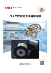 沖電線株式会社 ワイヤ放電加工機用電極線 カタログ 表紙画像