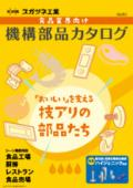 食品業界向け機構部品カタログ No.291(ダイジェスト版) 表紙画像