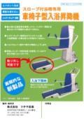 スロープ付浴槽専用 車椅子型入浴昇降機