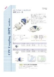 CPCデュアルポート・カップリング DPCシリーズ 表紙画像