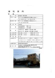 株式会社三愛工業所 事業紹介 表紙画像