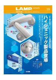 【LAMP NEWS 59号】ハイジェニック製品 表紙画像