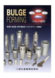 日工産業株式会社 技術紹介『バルジ成形』 表紙画像