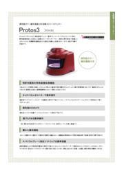 高性能カラー識別機能付きコロニーカウンター『Protos 3』 表紙画像
